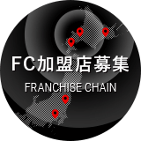 FC加盟店募集 FRANCHISE CHAIN