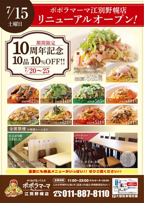ポポラマーマ野幌店 10周年記念キャンペーン_1