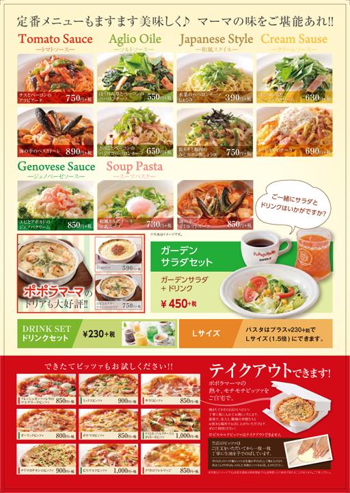 ポポラマーマ野幌店 10周年記念キャンペーン_2