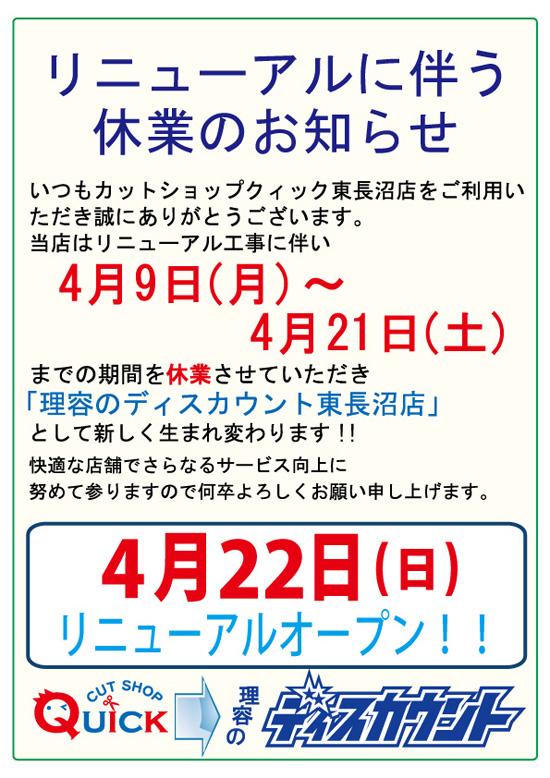 東長沼店の改装お知らせ