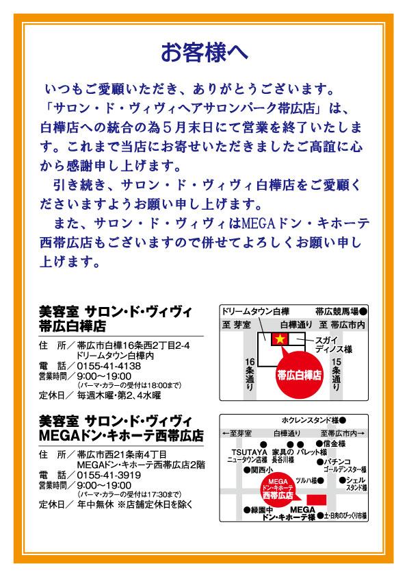 VIVI帯広店閉店のお知らせ_out