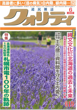 クオリティ6月号㈱将軍ジャパン記事