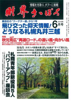 財界さっぽろ6月号㈱将軍ジャパン記事