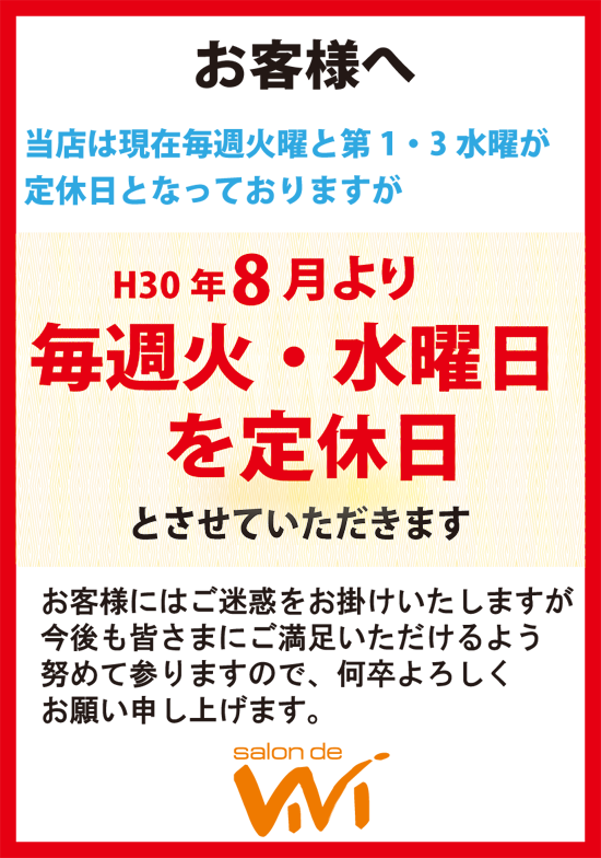 3008V_fumi