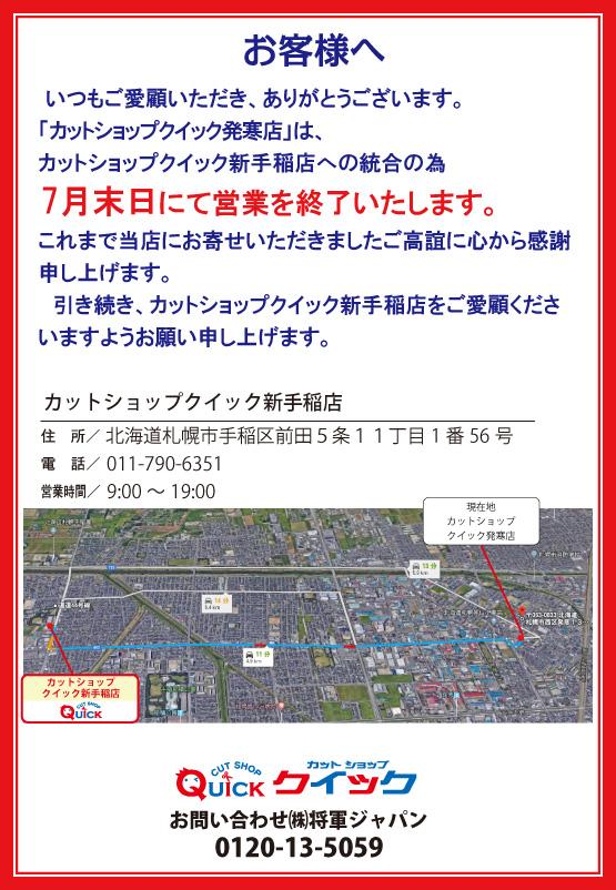 発寒閉店のお知らせ_out
