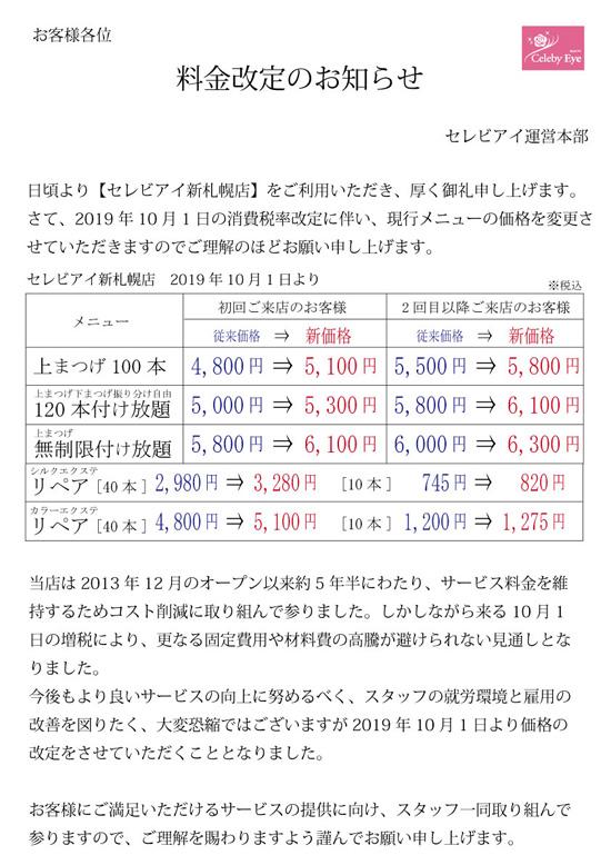 10月よりセレビアイ新札幌店の価格を改定します