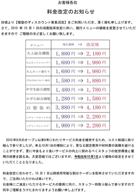東長沼価格改定2