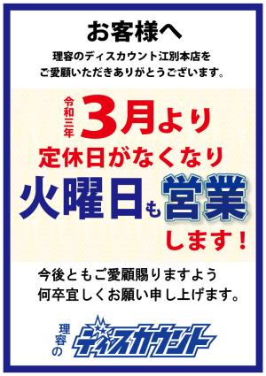 ディス江別本店 定休日なくなる_02