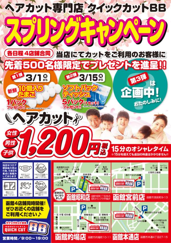 BB函館4店舗合同スプリングキャンペーンB4