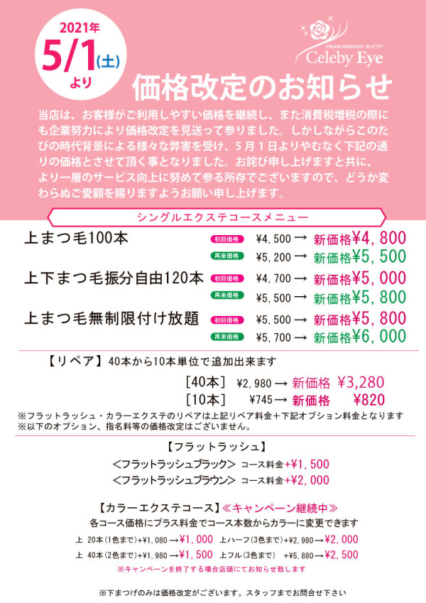 価格変更ポスター_03